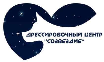 Дрессировочный центр Созвездие